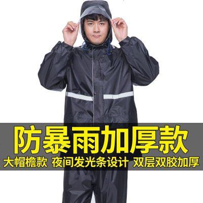 花千紫雨衣雨褲套裝成人騎行摩托車電動車單人分體雨衣雙層加厚男女通用