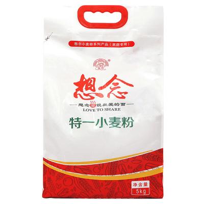 想念面粉5kg 特一小麥粉 饅頭粉 餃子粉 多用途面粉