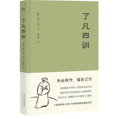 了凡四訓(曾國藩、胡適、稻盛和夫提倡閱讀的生活方式手冊)