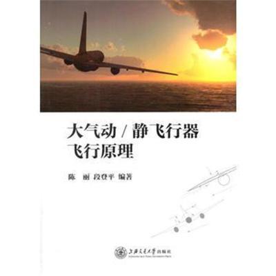 大氣動/靜飛行器飛行原理 陳麗,段登平著 9787313136473 上海交通大學出版