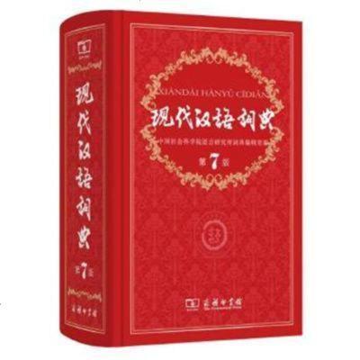 現代漢語詞典(第7版) 商務印書館