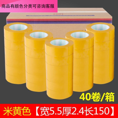 奧洛黛婭 整箱米黃色膠帶快遞打包裝封箱透明膠布紙4.5寬5.5大卷6.0批發