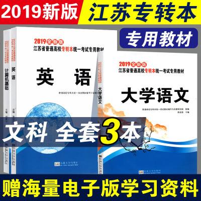 全新 2020年 專轉本教材 江蘇文科 全套3本 大學語文+計算機基礎+英語 江蘇省專轉本文科考試專用教材學習資料