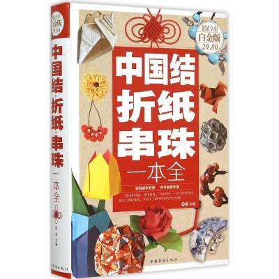 正版 中国结·折纸·串珠一本全 陈佳 主编 中国华侨出版社 9787511354327 书籍
