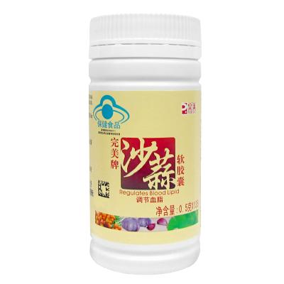 【送海苔】完美牌沙蒜软胶囊0.5g*135粒 调节1血脂