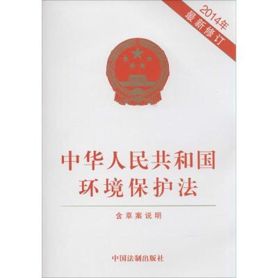 中华人民共和国环境保护法 无 著作 社科 文轩网