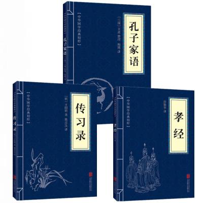 3本裝 孔子家語+傳習錄+孝經 儒家經典 文白對照 原文注釋譯文 中華國學經典精粹