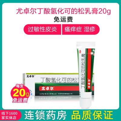20g/支免运费】尤卓尔 丁酸氢化可的松乳膏20g 过敏性皮炎 瘙痒症 湿疹