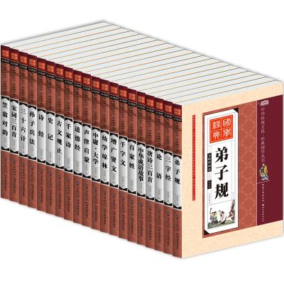 全20冊彩繪注音版中華傳統文化.經典國學叢書