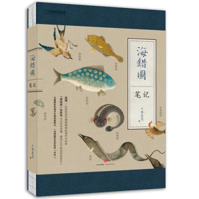 中國國家地理-海錯圖筆記(2017年度大眾喜愛的50種圖書獎)