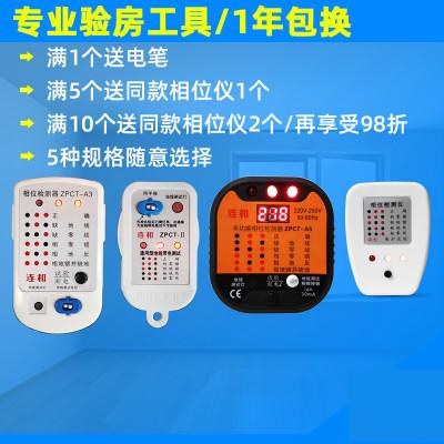 驗電器電源檢測器漏電測試儀相位儀線路漏電開關插座檢測儀測電儀M22W