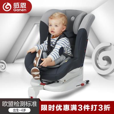感恩依蕾托安全座椅汽車用兒童安全座椅0-4歲isofix接口B30