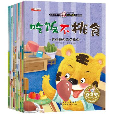 寶寶的第一套好習慣養成繪本 共10冊 0-3-5-6歲寶寶圖書幼兒早教啟蒙繪本 情商管理兒童繪本早教啟蒙圖畫書幼兒園童話
