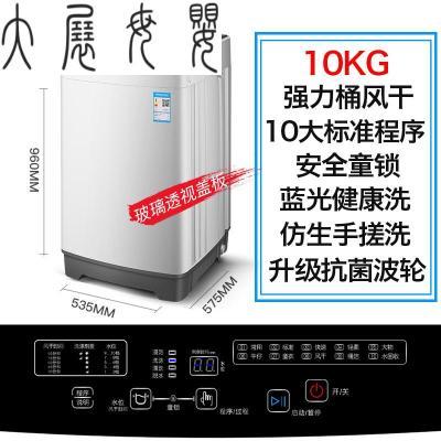 洗衣機 全自動家用8.2KG大容量波輪烘干洗脫一體迷你宿舍小型 10公斤大容量+強力風干(推薦4-7人用)
