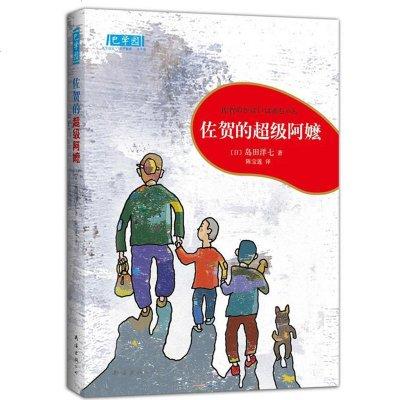 正版 佐贺的超级阿嬷 岛田洋七著 7-9-10-12-14岁小学生课外阅读教辅书籍 儿童图书读物少儿青少年校园成