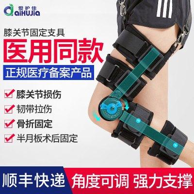 愛護佳(aiHUjia)膝部固定器I型 M碼可調節膝關節固定支具膝蓋固定護具醫用骨折固定支架半月板損傷護膝韌帶拉傷通用
