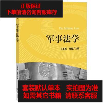 【二手8成新】军事法学/国军队法学规划教材 9787511866585