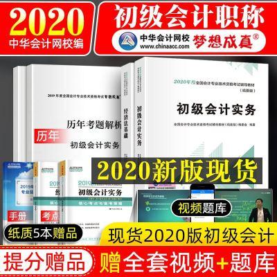 zw- 2020年初级会计职称考试用书辅导教材(精要精编版)初级会计实务+经济法基础 2020初级会计职称考试辅导