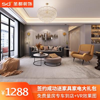 圣都裝飾室內全包定制1288精致全包家裝設計效果圖裝修設計服務