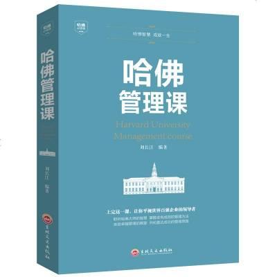 哈佛管理課 企業管理書財務運營營銷策略經濟MBA經典案例教程 辦公室成功勵志書籍受歡迎的哈佛管理課