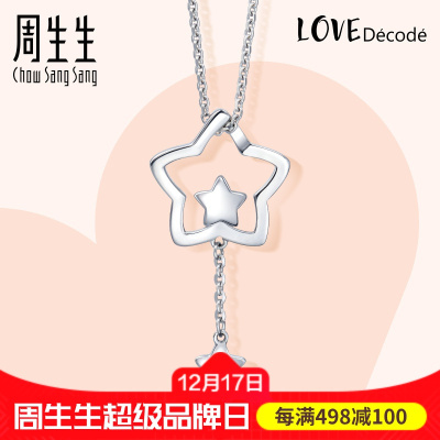 周生生(CHOW SANG SANG)Pt950铂金Love Decode爱情密语星星坠89966P计价