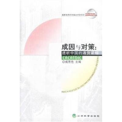 成因與對策:透析中國的通貨緊縮 成思危 9787505830059 經濟科學出版社
