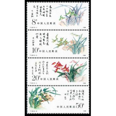 T129中國蘭花郵票套票