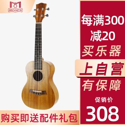 莫森 (MOSEN)MUC820單板桃花芯ukulele尤克里里烏克麗麗初學者jita入門吉它樂器小吉他23英寸