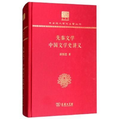 正版 先秦文学 中国文学史讲义(120年纪念版) 商务印书馆 游国恩 9787100152365 书籍