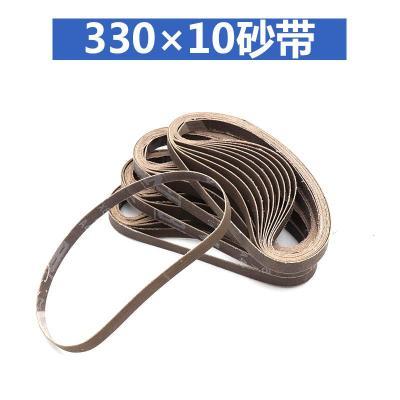 手持砂带机砂带330×10mm环形砂带工业木工打磨抛光平接砂带 330#10mm(600目)闪电客