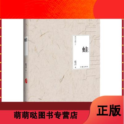 正版 蛙 莫言文集 紅高粱家族 諾貝爾文學獎得主莫言的書 60年代波瀾起伏的中國農村生育史 現當代文學小說書籍
