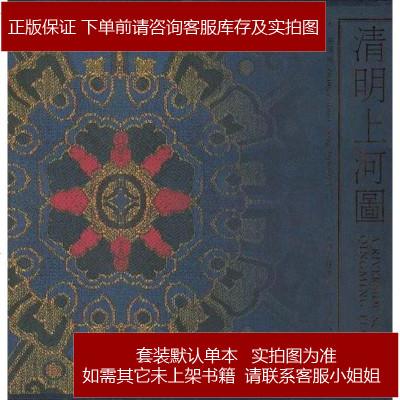 清明上河图 杨东胜 绘画 天津人美 9787530538043