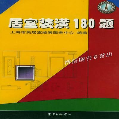 正版居室装潢180题/上海市民居室装潢服务中心编著/东方出版中心