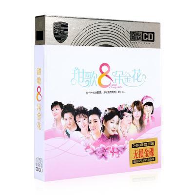 正版试机碟流行音乐车载发烧女声cd光歌碟片试音汽车载黑胶唱片