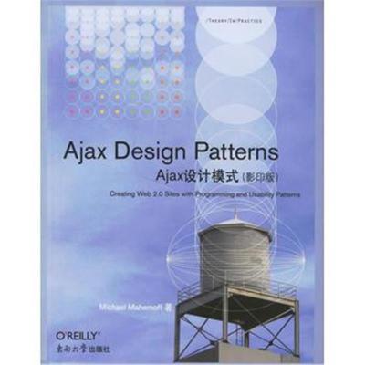 Ajax Design Patterns Ajax设计模式(影印版)(美)麦赫马夫9787564105716东南