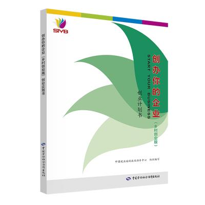 创业计划书/创办你的企业乡村创业版 中国就业培训技术指导中心 著 专业科技 文轩网