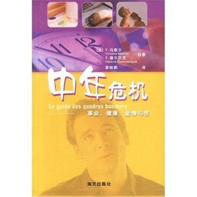 【正版】中年?;?事业、健康、爱情与性9787806549216法。马莱尔海天出版社