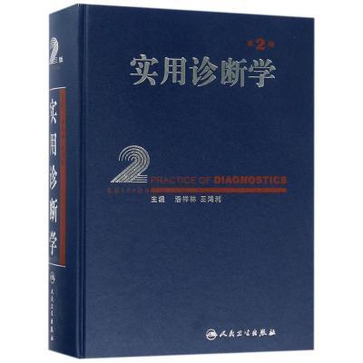 實用診斷學(D2版)9787117249027人民衛生出版社潘祥林