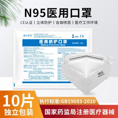 【CE認證】醫用防護N95口罩醫用一次性口罩防護透氣掛耳式防細菌防飛沫傳播病菌出行專用 N95 防護口罩(10個)
