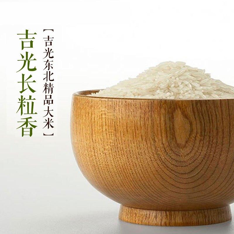 【苏宁超市】吉光 2019新米 长粒香米 5kg/袋 东北大米 优选长粒香大米 新米 大米 粳米 密封包装
