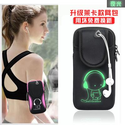 跑步手机臂包户外手机袋男女款通用闪电客手臂带运动手机臂套手腕包