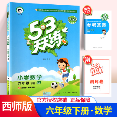 2020新版 53天天練六年級下冊數學西師版 XS版 小學數學六6年級下冊同步測試卷訓練練習冊 53五三天天練一課一練復