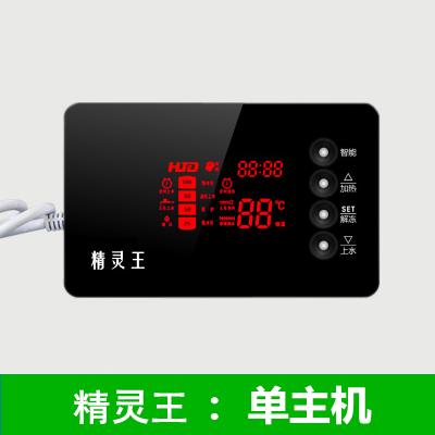 汐巖太陽能熱水器控制器全自動上水儀表配件水溫水位儀顯示器通用型 精靈王紅光主機