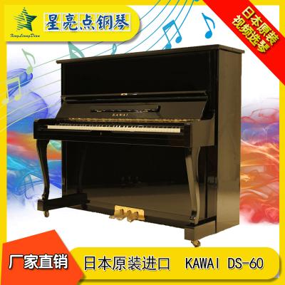 日本原裝進口KAWAI卡瓦依DS-60二手鋼琴