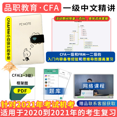 【價185】CFA一級中文精講 第3三版 三冊 贈精品課程CFA題庫網絡課程 品職cfa 備考cfa一級參考書 CF