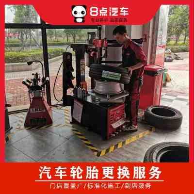 【8點汽車】更換輪胎(18寸及以上)服務 工時費