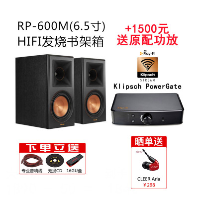 klipsch/杰士 RP-600M 發燒HIFI書架音箱無源監聽音響+原配功放 黑色