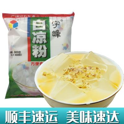 宇峰 白涼粉原料500g 廣西靈山特產 白涼粉兒果凍食用魔芋粉配料夏季冰粉粉透明制作水信玄餅冰粉粉