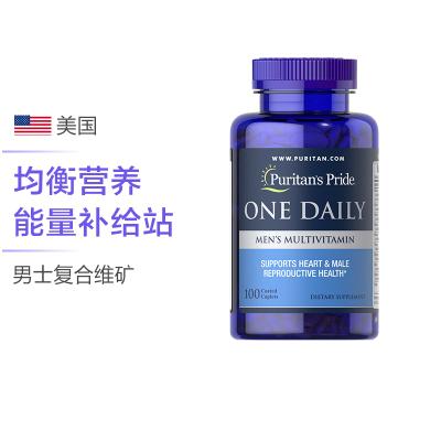 【補充多維】Puritan's Pride 普麗普萊 男士每日復合維生素營養片 100粒/瓶 美國進口 150克