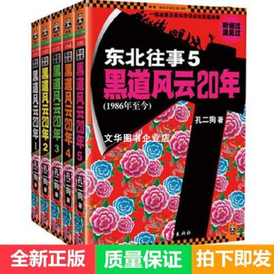 正版东北往事风云20年二十年1-5册全套全集孔二狗著